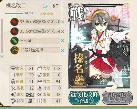 KanColle-140729-22554972.png