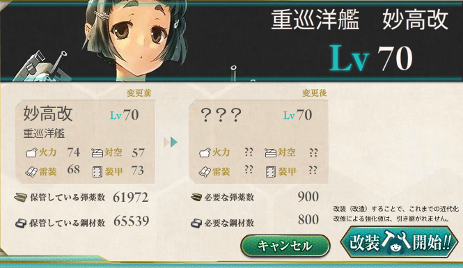 KanColle-140801-15082984.png