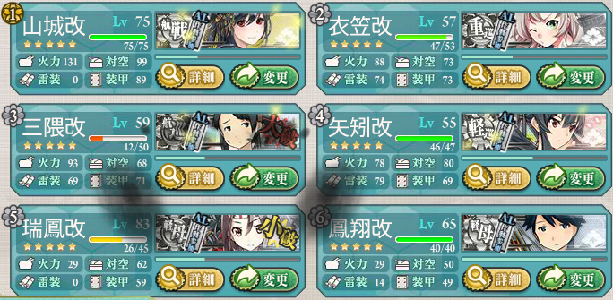 KanColle-140809-17134073.png
