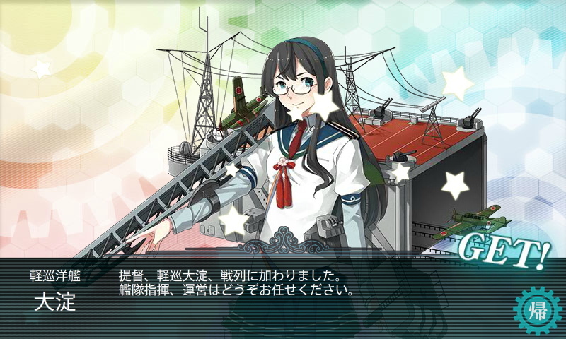 KanColle-140810-03532941.png