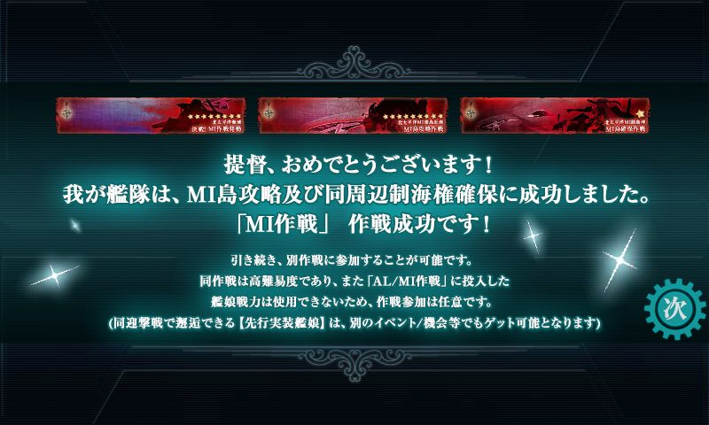 KanColle-140811-01260954.png
