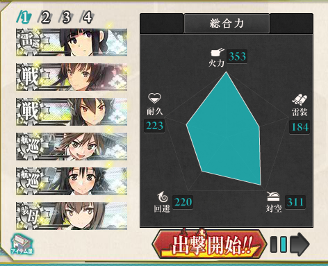KanColle-140820-03062723.png