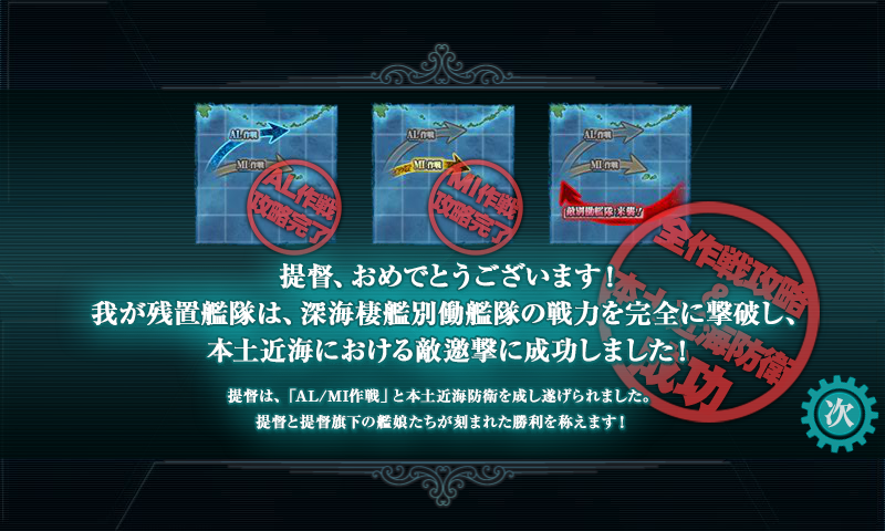 KanColle-140823-21425899.png