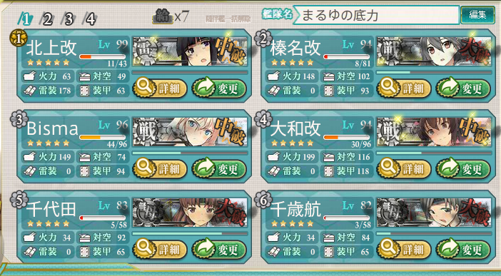 KanColle-140823-21431136.png
