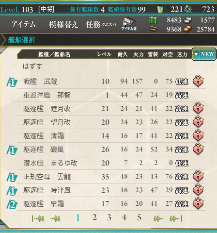 KanColle-140901-23354169.png