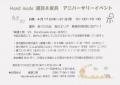 yururi201404.jpg