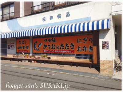 20140326鯖寿司2