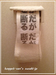 20140419ぐるーめ5