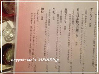 20140505堀川8