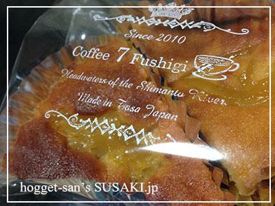 20140522コーヒー7不思議14