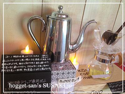 20140522コーヒー7不思議16