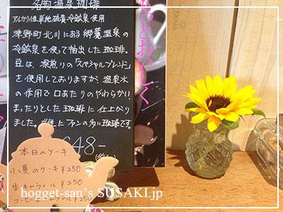 20140522コーヒー7不思議17