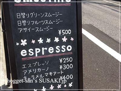 20140528あるぱかふぇ4