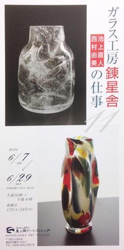 20140609星ヶ丘5