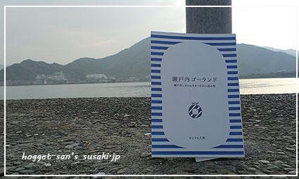 20140417瀬戸内ゴーランド