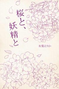 桜と、妖精と