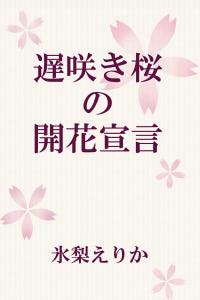 遅咲き桜の開花宣言