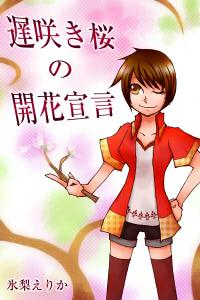 遅咲き桜の開花宣言-カバー