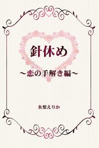 針休め-恋の手解き編