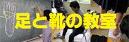 ashi-kutsu_bnr.jpg