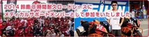 suzuka8_bnr.jpg