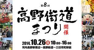 10月26日イベント