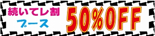 50OFF_20141015123621cd2.jpg