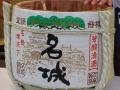 姫路城と日本酒  名城