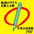 学習法指導塾PHI