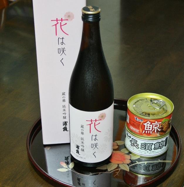 IMG_3514浦霞とクジラ缶詰 (627x640)