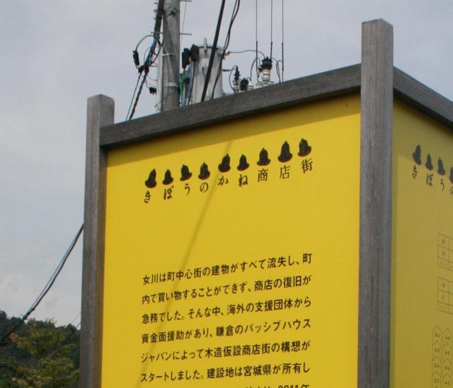 IMG_3457女川・希望の鐘商店街 (640x548)