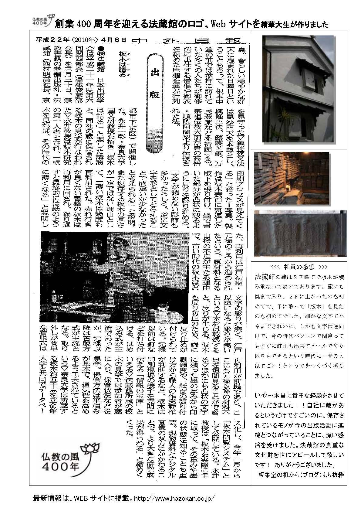 2010年4月6日中外日報社記事『板木は語る』