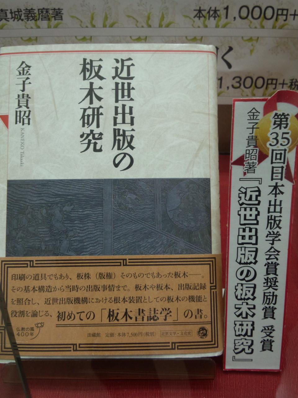 『近世出版の板木研究』受賞