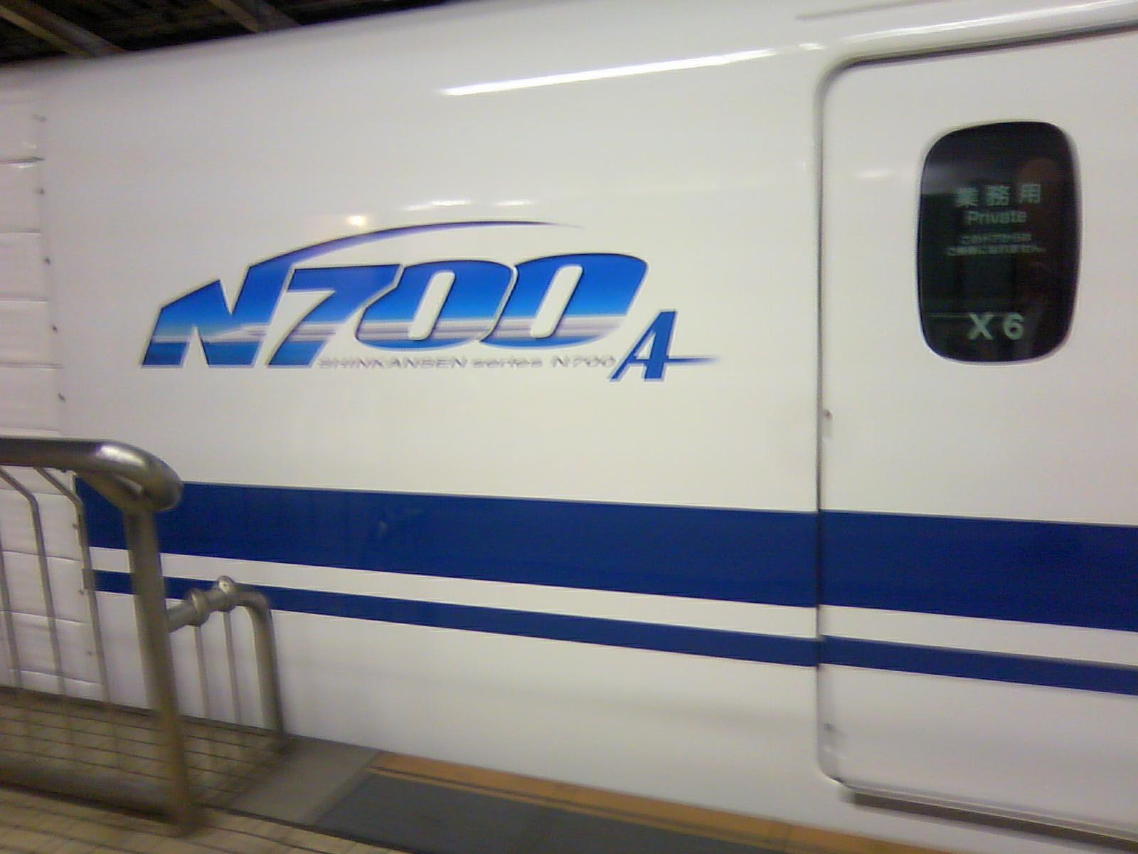 新幹線N700系ロゴ