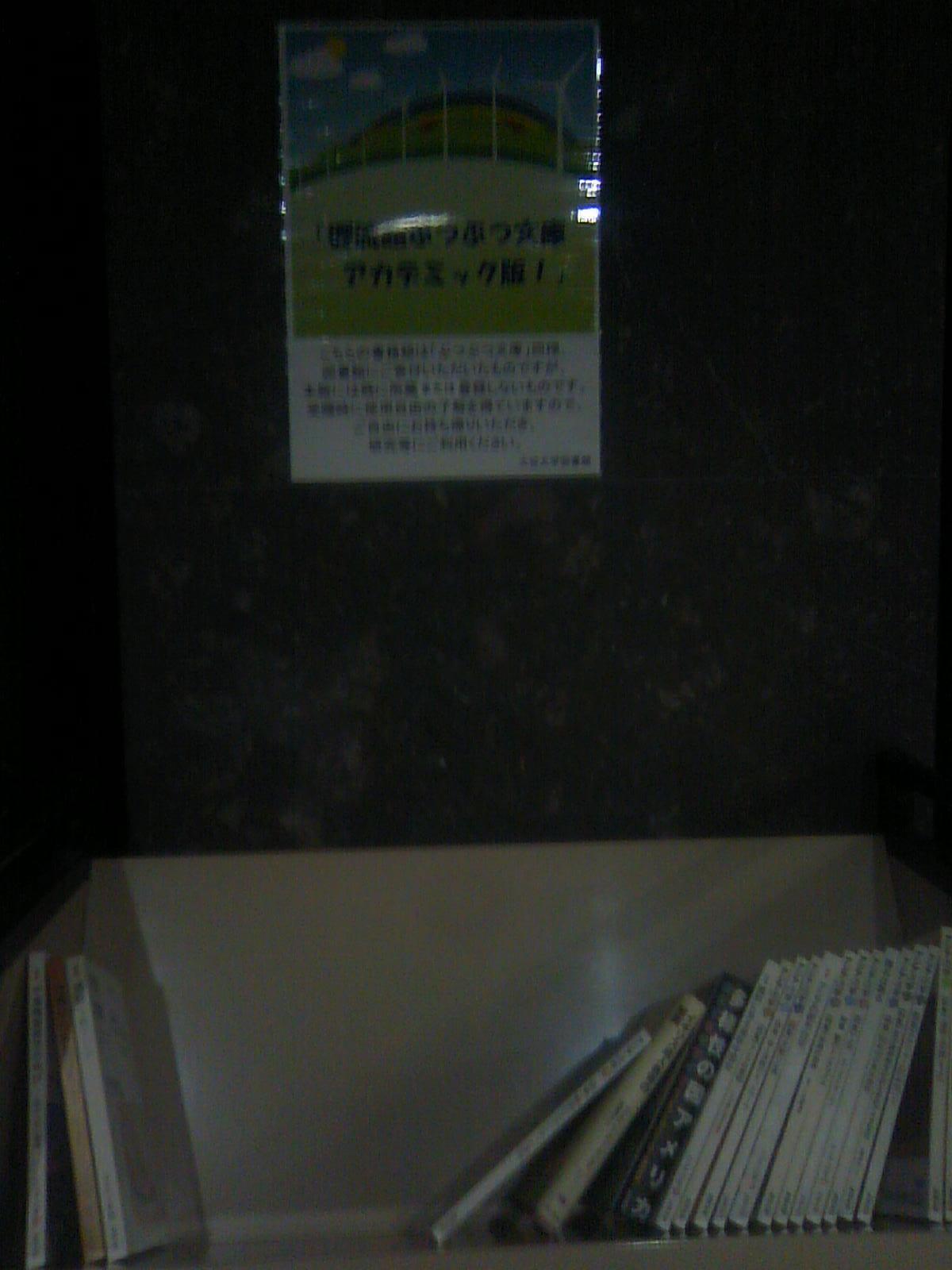 大谷大学構内のポスター