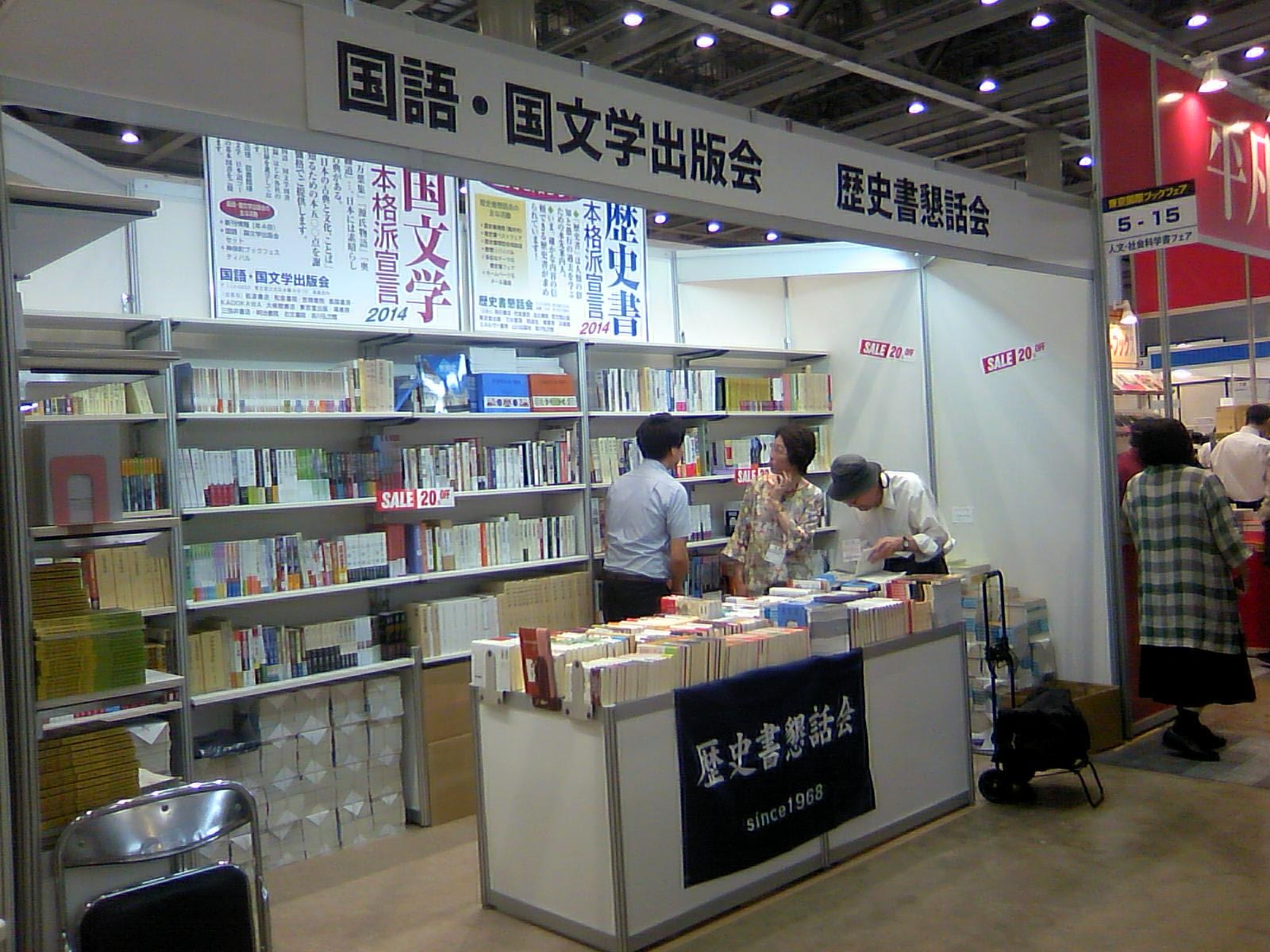 TIBF2014歴史書懇話会ブース