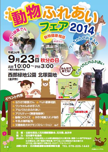 動物ふれあいフェア2014