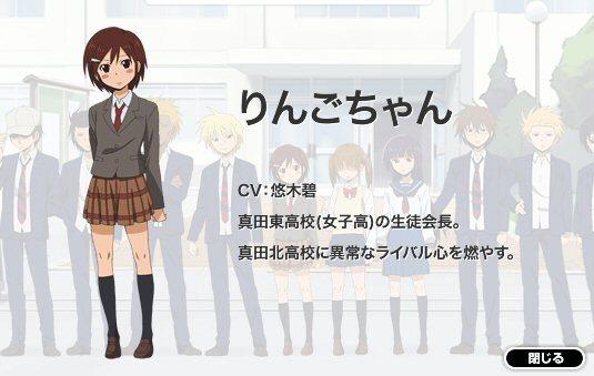 真田東女子高校