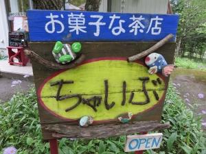 2014-08-23 清里・蓼科 348