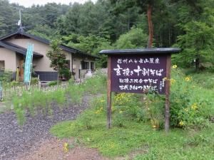 2014-08-23 清里・蓼科 358