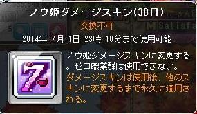 Maple140529_231105.jpg