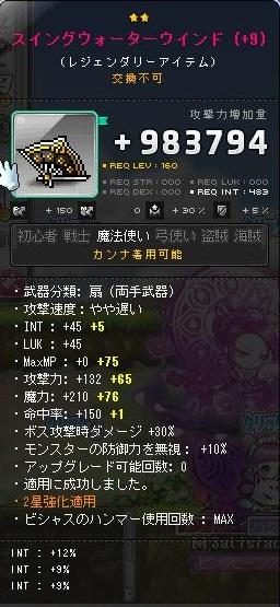 Maple140610_221138.jpg