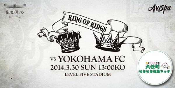 横浜FC戦2014