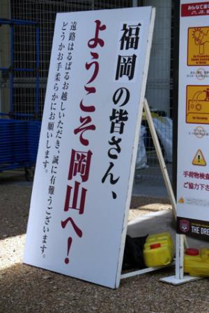20140506岡山戦M8