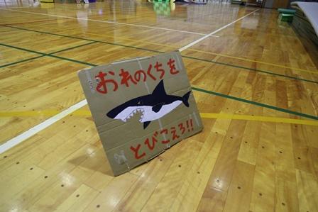 サメがいたり