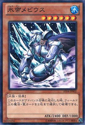 氷帝メビウス