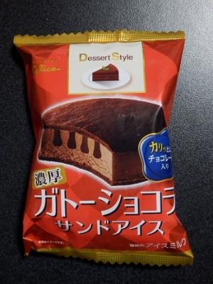 ガトーショコラサンドアイス