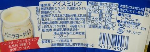 バニラヨーグルト味アイス
