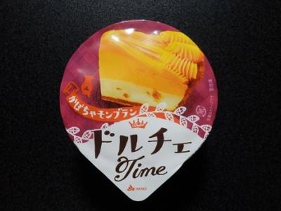 ドルチェTimeかぼちゃモンブラン