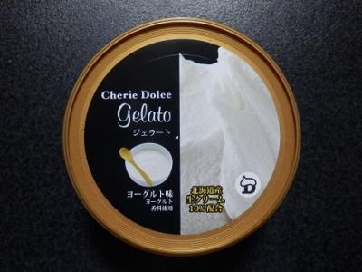 シェリエドルチェヨーグルト味
